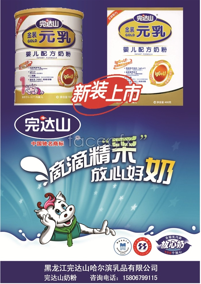 Wandashan milk poster gold milk cartoon PSD