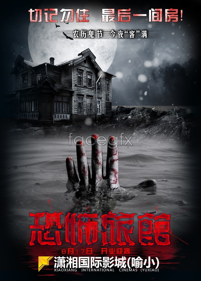 Horror Hotel movie poster PSD templates | Free download