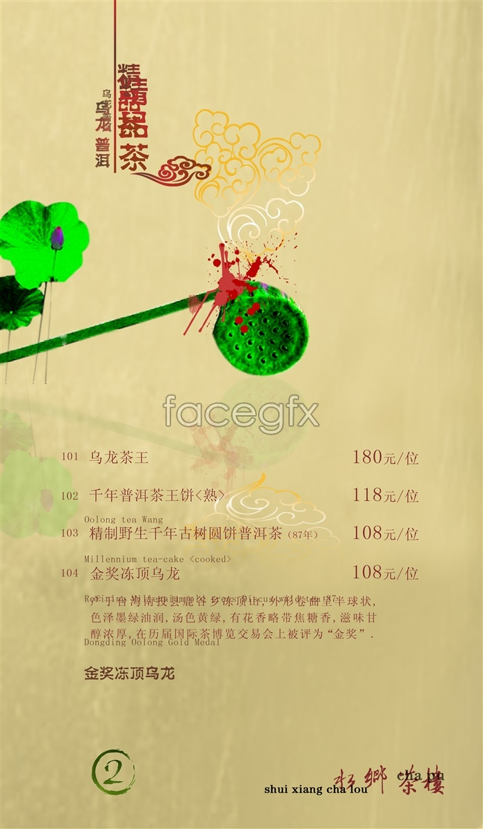 Poster design restaurant - Teahouse Chinese Style Restaurant Poster Design Psd