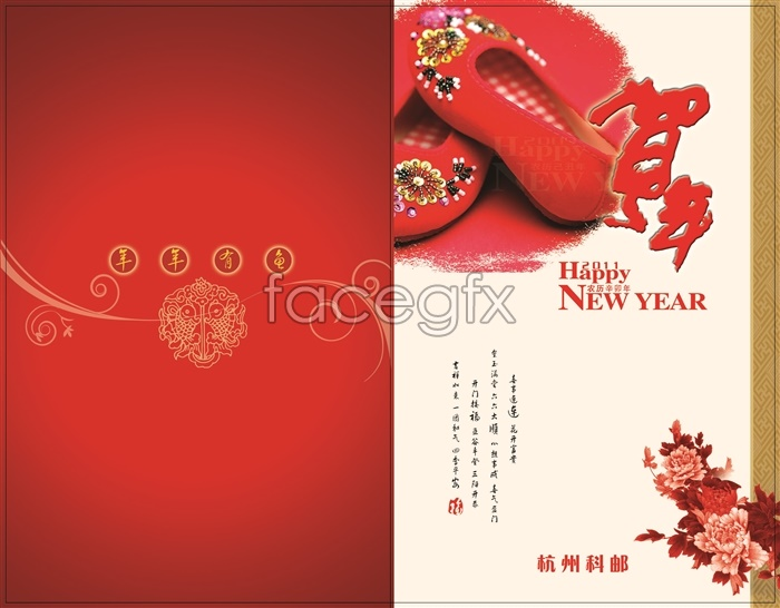 Chinese New Year Chinese New Year Greeting Card Layer Psd