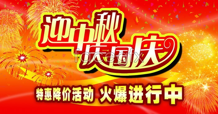 Mid-Autumn Festival, national day promotion PSD