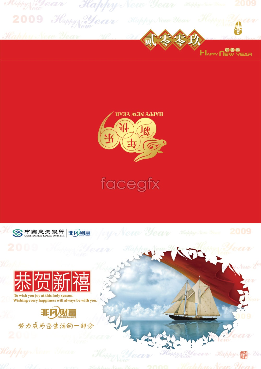 Minsheng Bank new year greeting cards PSD