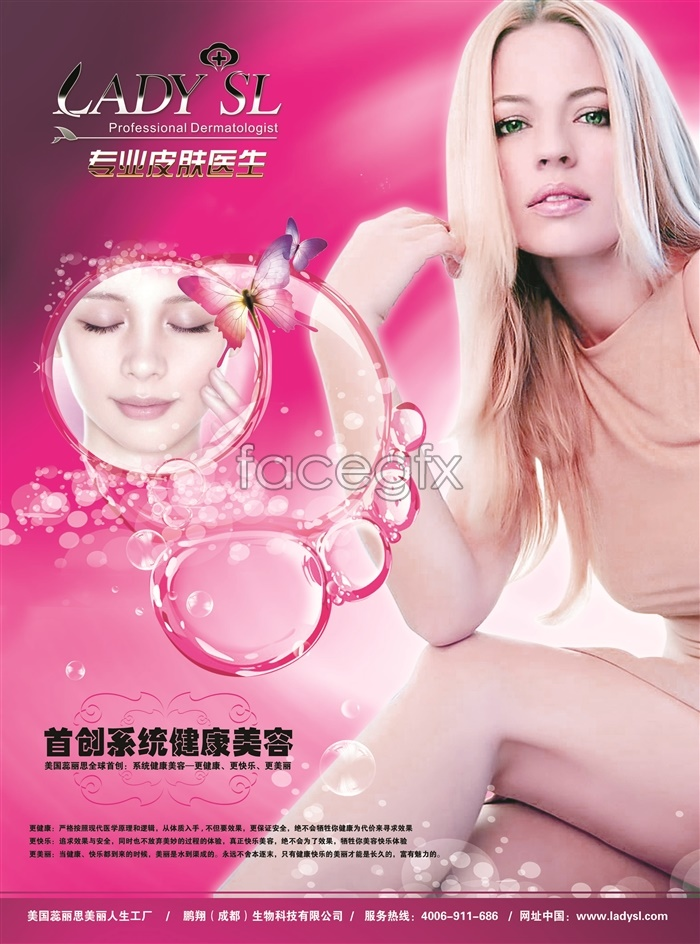 Professional beauty equipment advertising design PSD