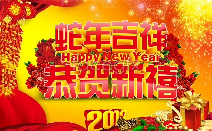 This year Chinese new year happy new year new year PSD