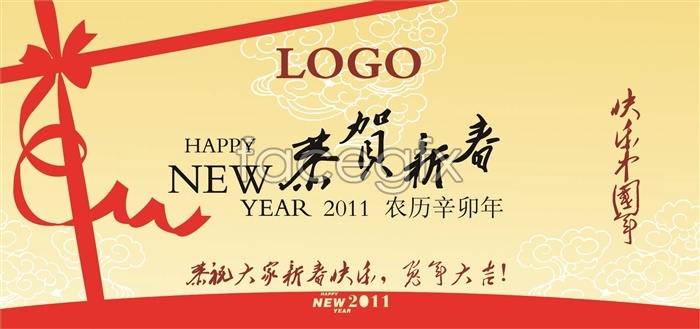 2011 new year gift certificate templates PSD