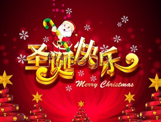 A joyful Christmas PSD picture