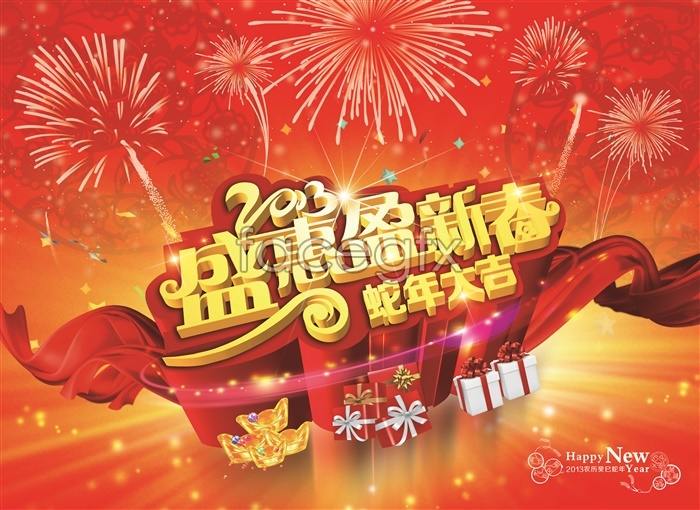 Cheng Hui Chinese new year Chinese new year year of the snake PSD picture