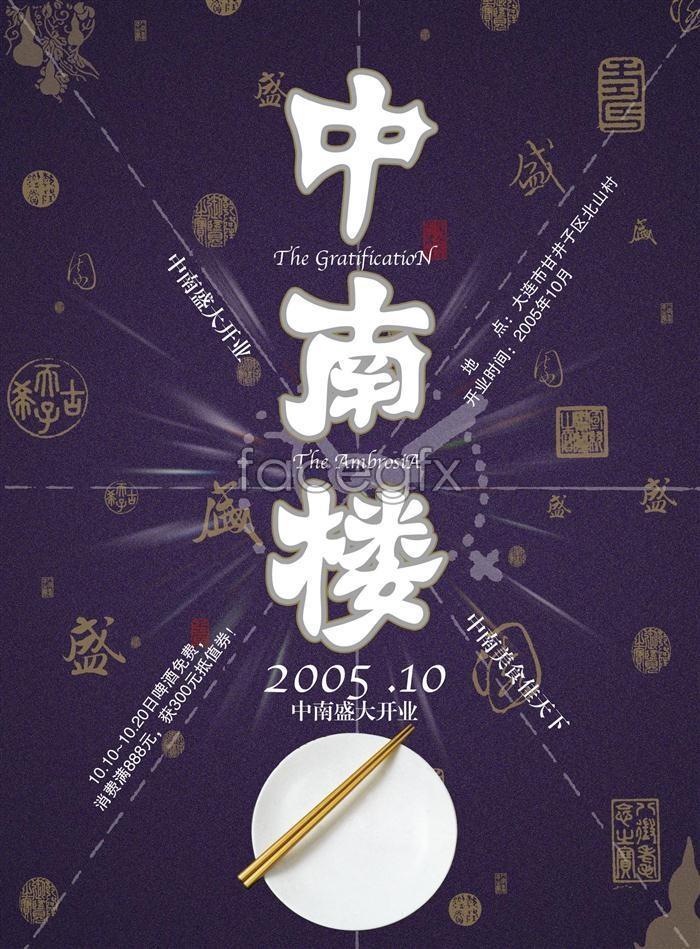 Creative chopstick Bowl POP posters advertising templates PSD