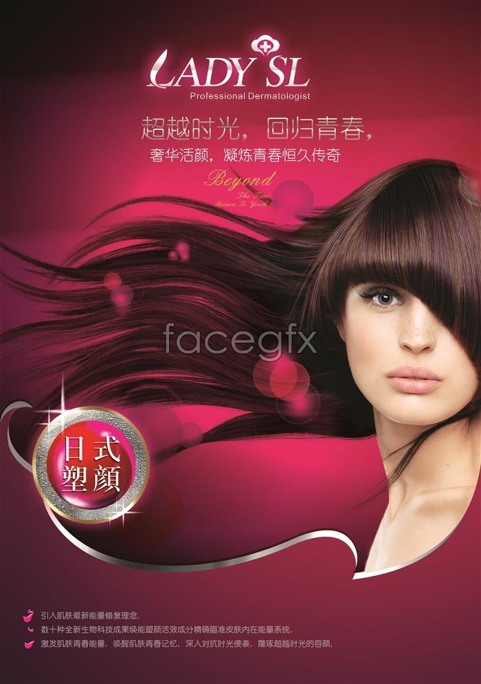 Japanese plastic beauty skin care advertising design PSD