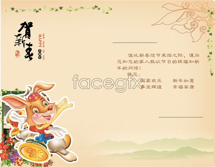 2011 Chinese new year blessing template PSD