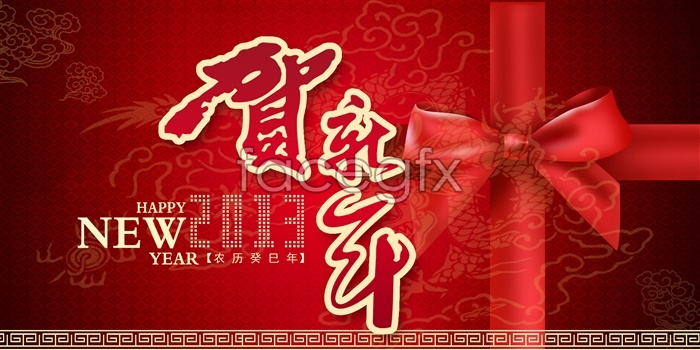 2013 new year poster bow PSD
