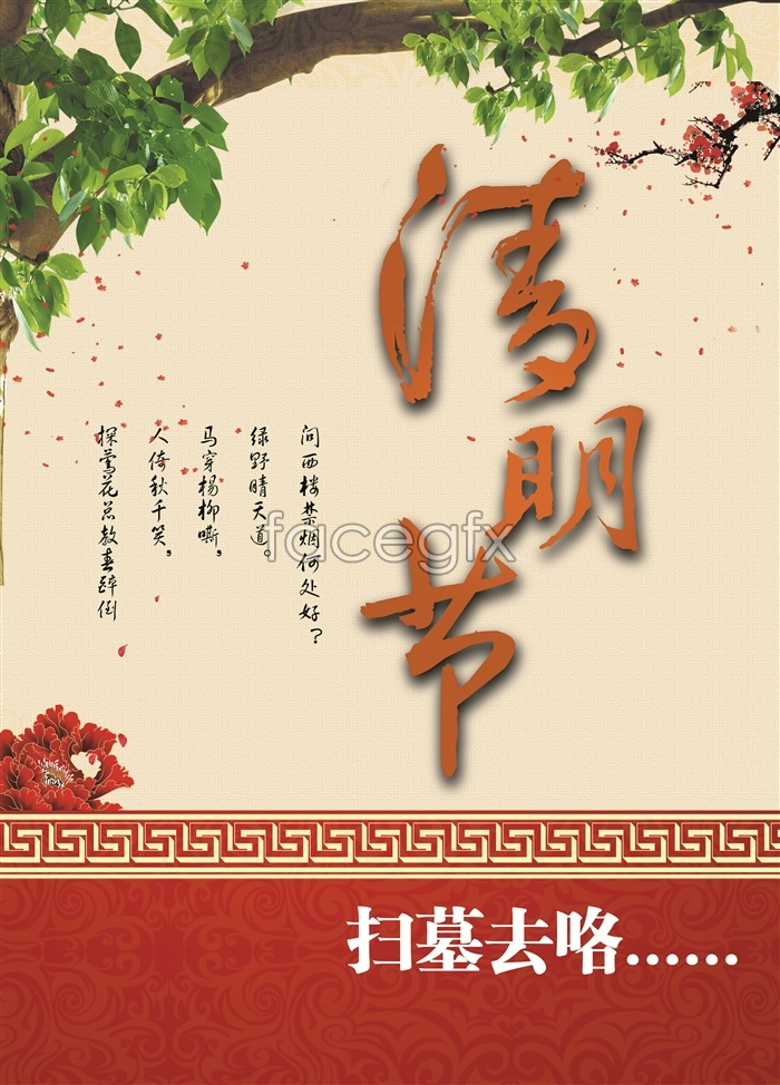 Ching Ming grave-sweepers ancestors posters PSD templates