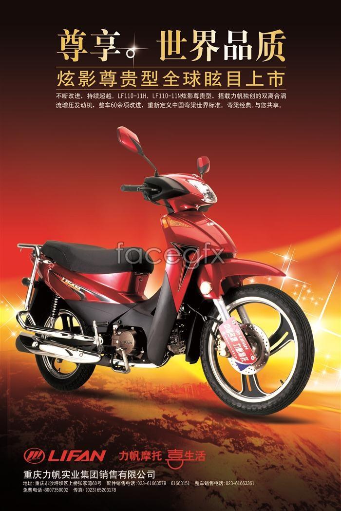 Lifan motorcycle posters PSD stuff