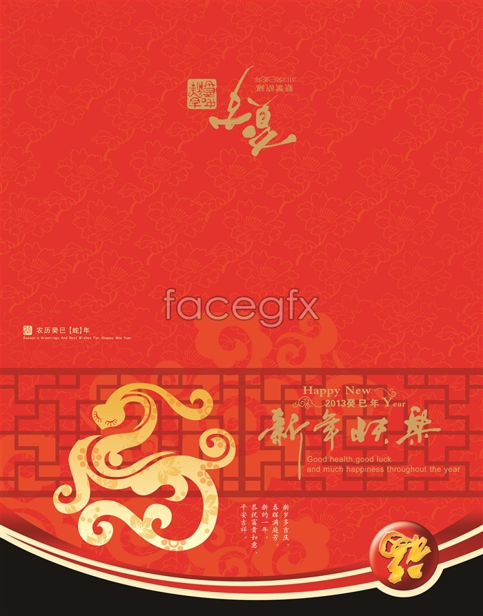 Lunar New year year of the snake cards PSD source file template