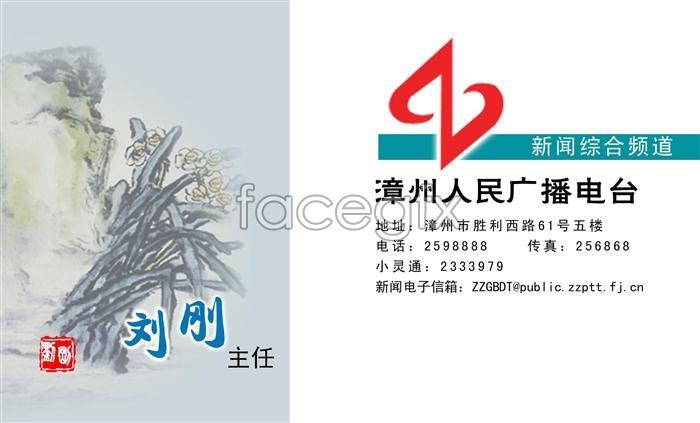 Radio PSD business card