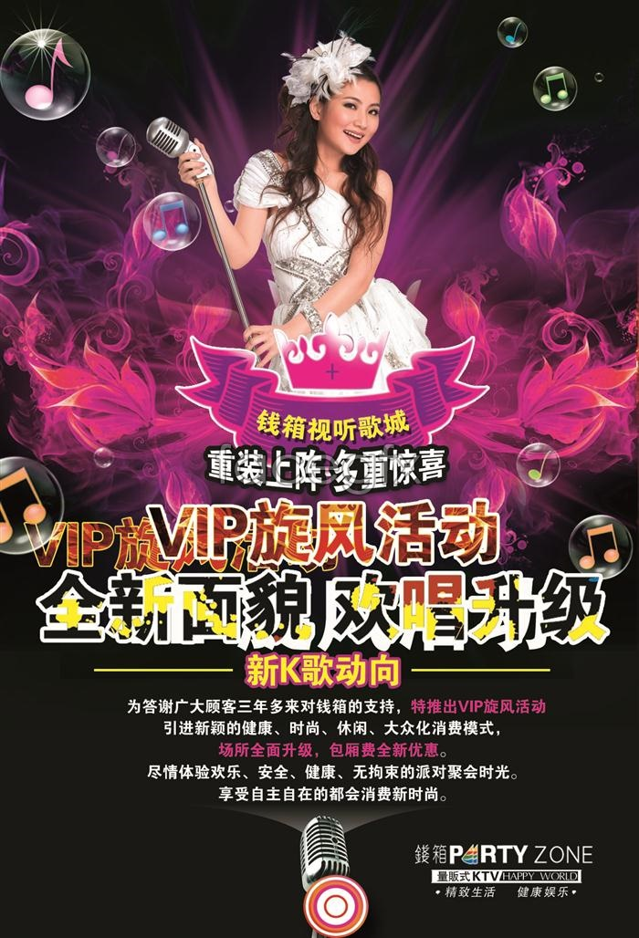 VIP cyclone activity music competition poster PSD