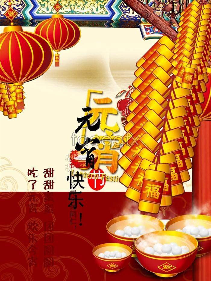 Celebrate the traditional Lantern Festival 2012 year XV PSD