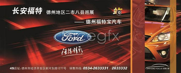 Changan Ford automobile 4S shop advertising poster design PSD