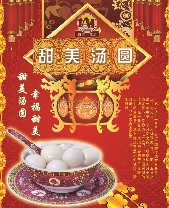 Chinese style sweet rice dumpling Festival ad PSD source file