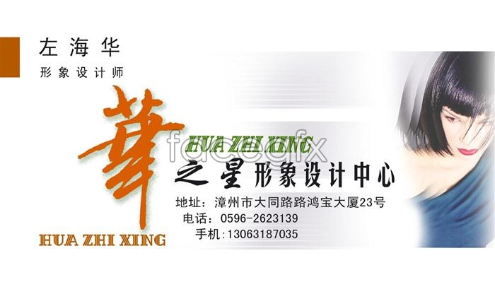 Image design of image design of China stars women beautiful hair business cards PSD