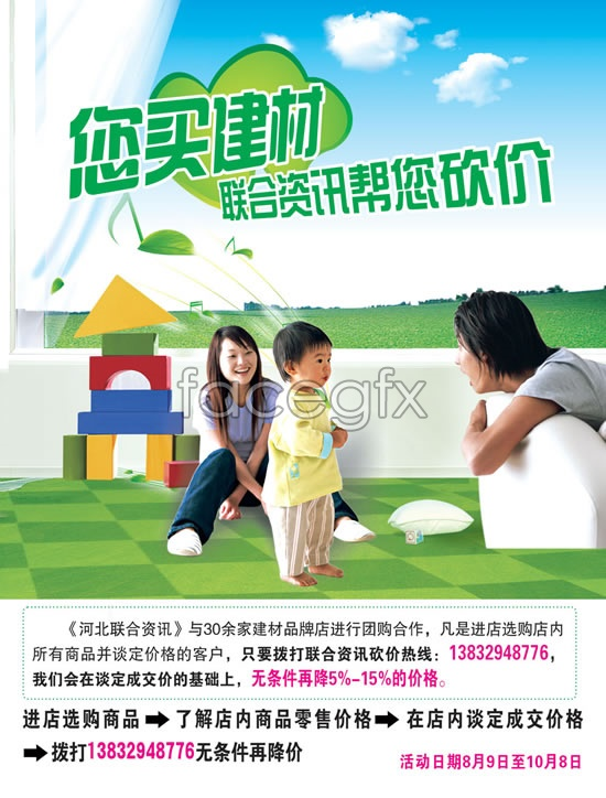 Building group buy posters PSD