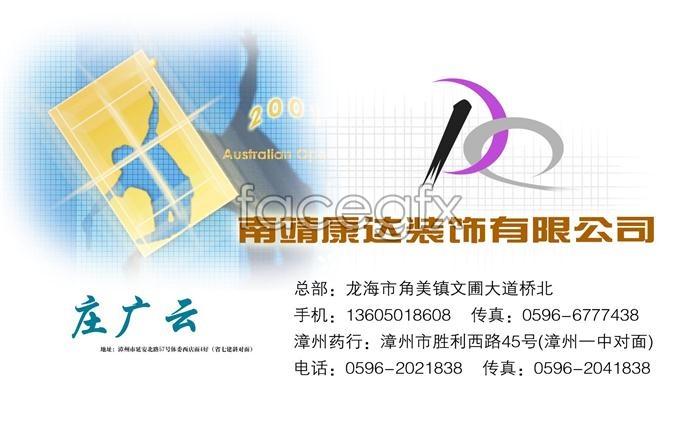 Decoration design company to design your business card PSD