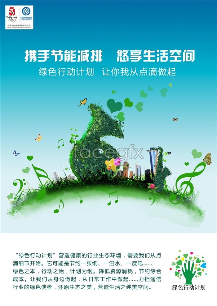 Green public posters PSD
