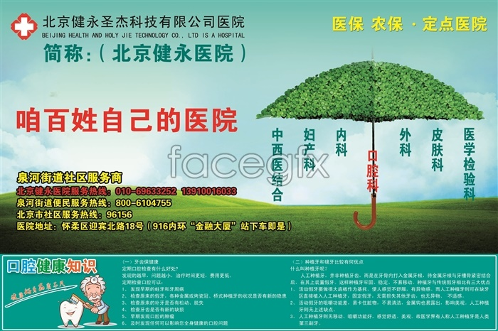 Hospital flyer PSD free