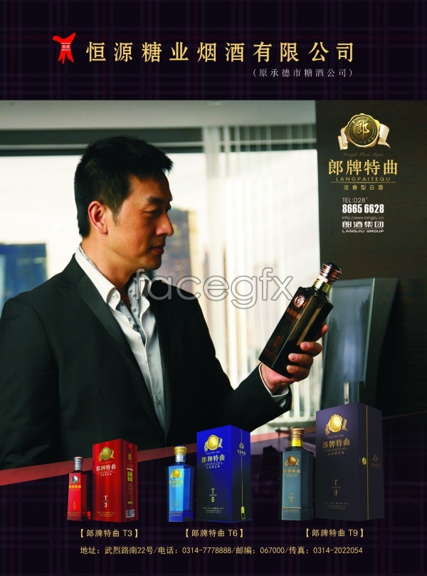 Lang Lang tequ liquor group product advertising posters PSD
