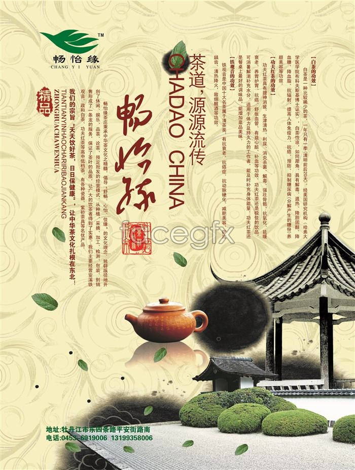 Smooth edge of tea ceremony PSD poster