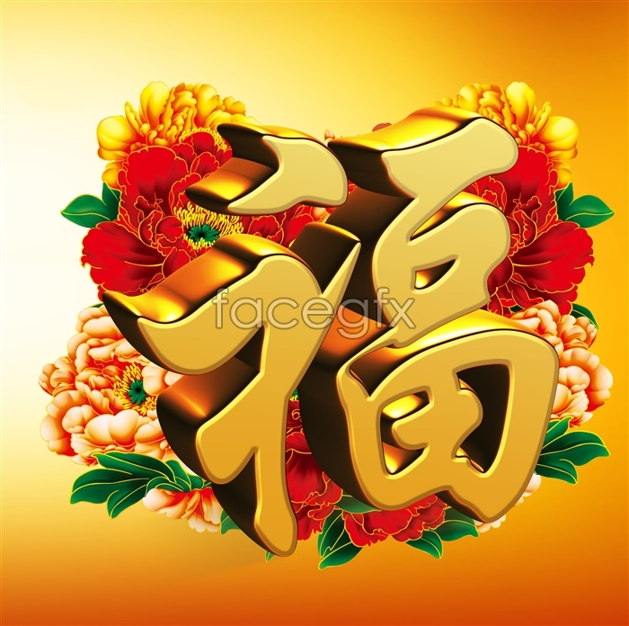 Spring Festival festive Golden character PSD source files