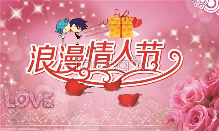 Valentine's day gift love poster PSD Design