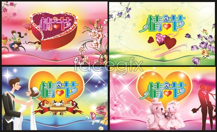 4 set of Valentine's day atmosphere posters PSD graphic design