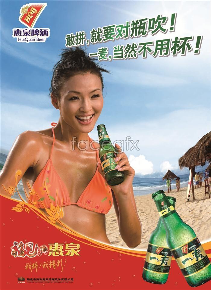 Beach beauty sexy beautiful women PSD huiquan beer stuff