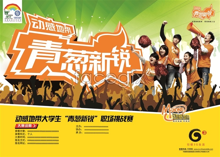 China Mobile m-zone campus poster PSD