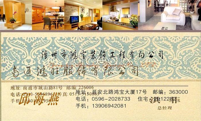 Hong Bao luxury decoration decoration design company business card PSD