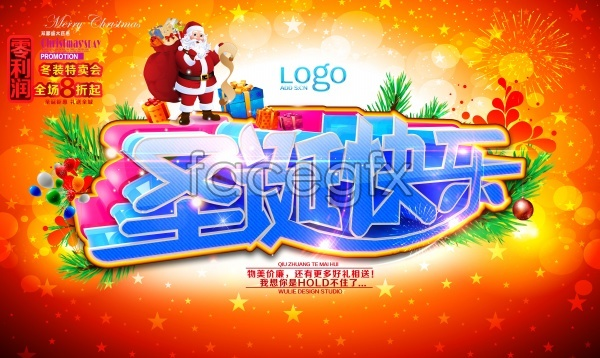 Mall promotions Merry Christmas PSD winter clothing sale