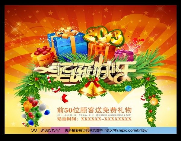 Merry Christmas promotions PSD poster
