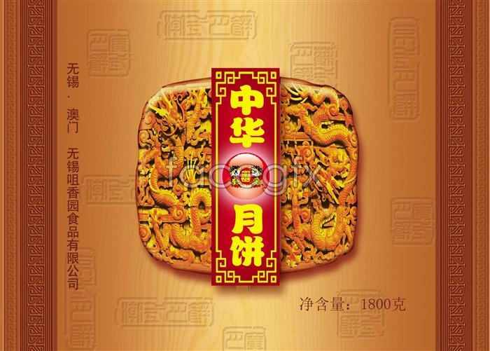 Mid-autumn moon cake gift boxes of Chinese moon cake PSD
