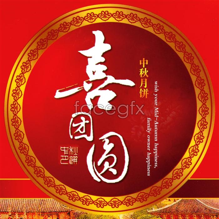 Moon Festival moon cake gift boxes reunion footage PSD