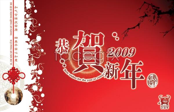 New year card 2 PSD