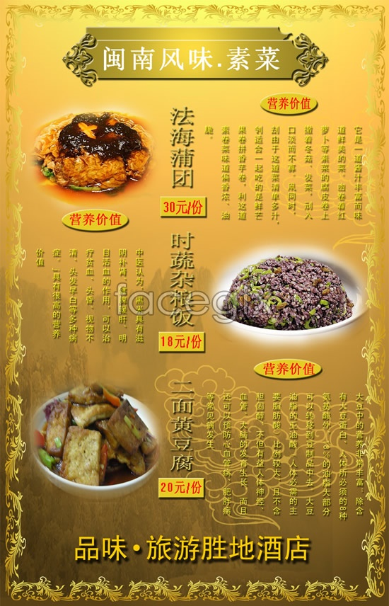 Taiwanese flavor recipes 4 PSD