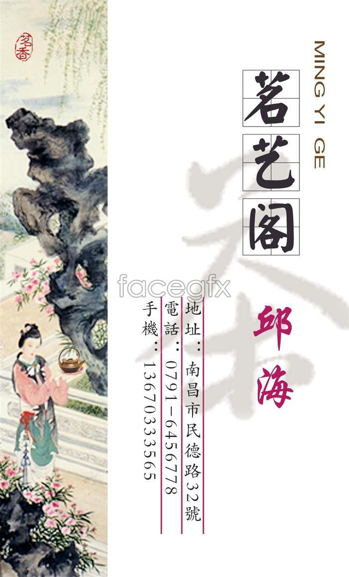 Tea culture corner crafts boutique business card card PSD