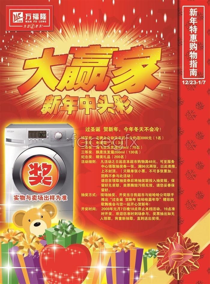 Christmas raffle poster  PSD