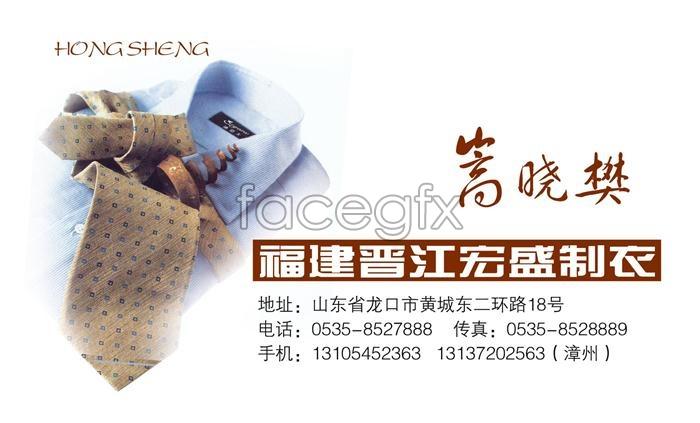 Pu Jiang Hongcheng clothes clothing company tie business cards PSD