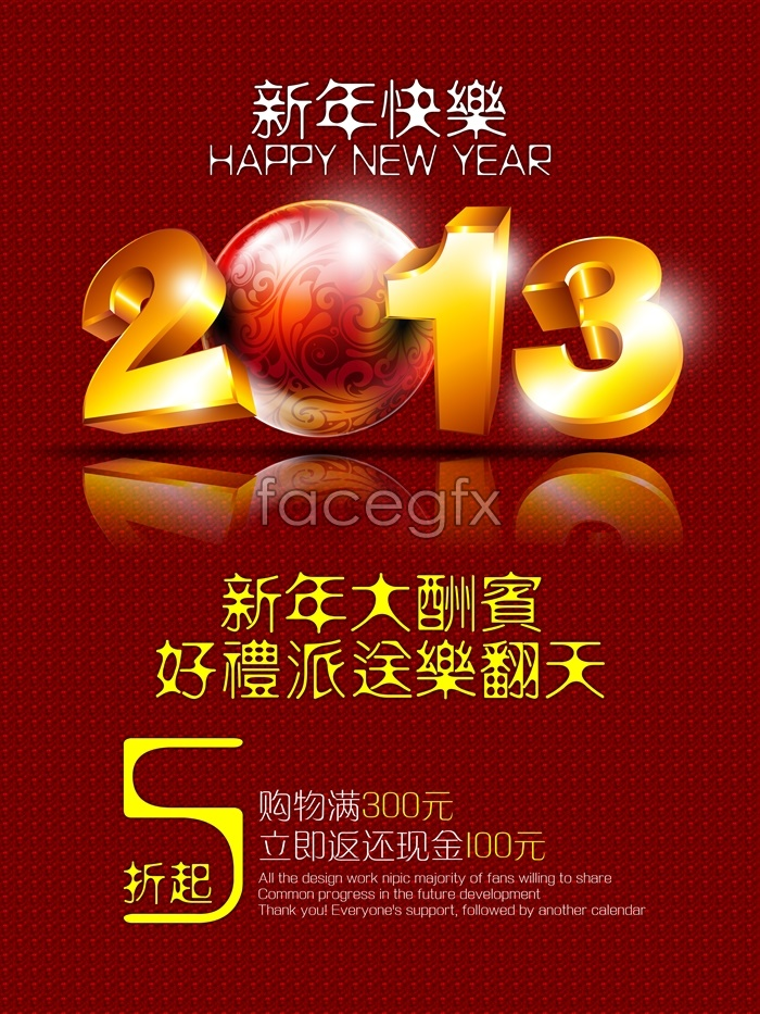 Sales discounts great bargain new year PSD promotional poster