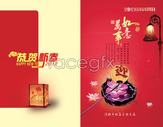 2012 education Chinese new year greeting PSD