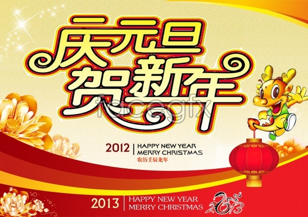Celebrate new year's day new year 2013 Festival Poster PSD
