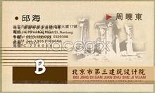 Architectural Design Institute of architectural design business card PSD