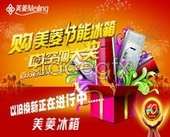 Meiling shopping promotional poster PSD